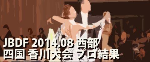 JBDF 2014.08 西部 四国ダンス競技香川大会 プロ結果