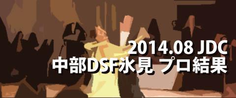 JDC 2014.08 中部 中部DSフェスティバルin氷見 プロ結果