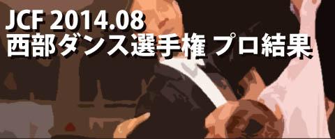 JCF 2014.08 西部日本ダンス選手権 プロ結果