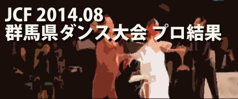 JCF 2014.08 群馬県ダンス大会 プロ結果