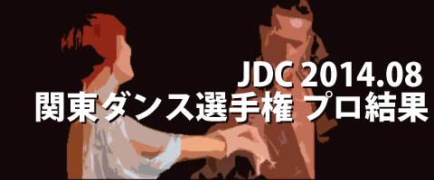 JDC 2014.08 東部 関東ダンス選手権大会 プロ結果