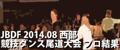 JBDF 2014.08 第48回全西日本競技ダンス尾道大会 プロ結果