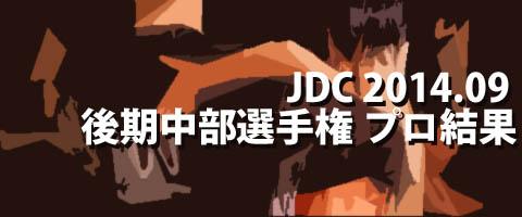 JDC 2014.09 後期中部日本ダンス選手権 プロ結果