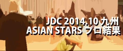 JDC 2014.10 九州 ASIAN STARS 西日本ダンス選手権大会 プロ結果