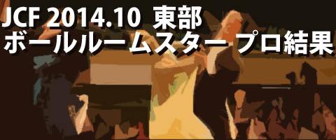 JCF 2014.10 東部日本ボールルームスター選手権 プロ結果