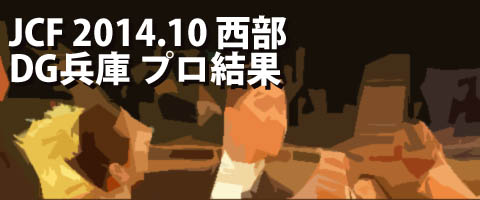 JCF 2014.10 西部 ダンシングギャラクシー兵庫 プロ結果