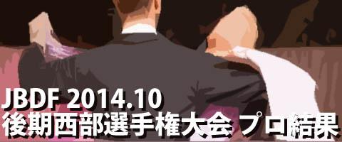 JBDF 2014.10 後期西部日本ダンス選手権大会 プロ結果
