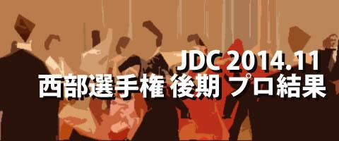 JDC 2014.11 西部ダンス選手権『後期』 プロ結果