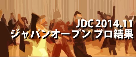 JDC 2014.11 ジャパンオープンダンス選手権大会 プロ結果