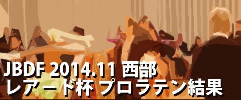 JBDF 2014.11 西部 レア-ド杯争奪ダンス選手権大会 プロ結果