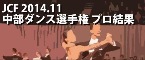 JCF 2014.11 中部ダンス選手権大会 プロ結果