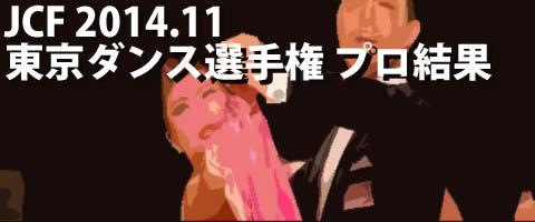 JCF 2014.11 東京ダンス選手権大会 プロ結果