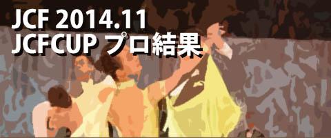 JCF 2014.11 日本オールスターダンス選手権大会 プロ結果