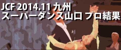JCF 2014.11 全九州スーパーダンス競技大会in山口 プロ結果