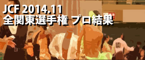 JCF 2014.11 全関東選手権 プロ結果