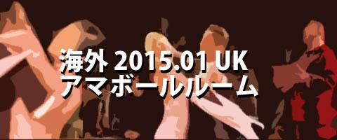 海外 2015.01 UK戦 アマボールルーム結果