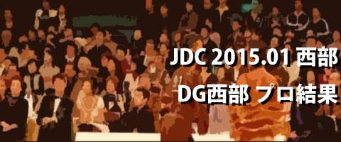 JDC 2015.01 ダンシンググランプリ西部 プロ結果
