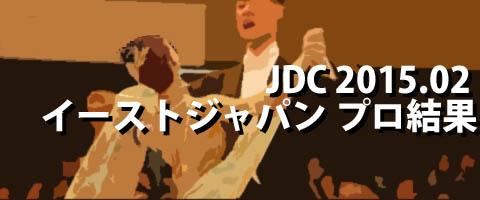 JDC 2015.02 イーストジャパン選手権大会 プロ結果