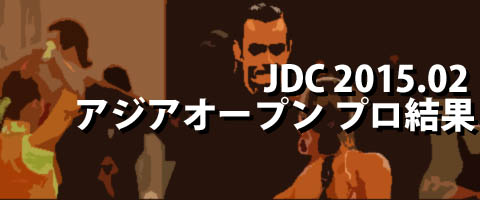 JDC 2015.02 アジアオープン プロ結果