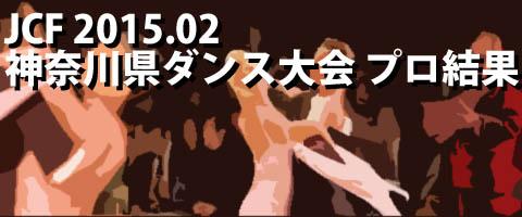JCF 2015.02 神奈川県ダンス大会 プロ結果