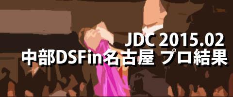 JDC 2015.02 中部ダンスフェスティバルin名古屋 プロ結果