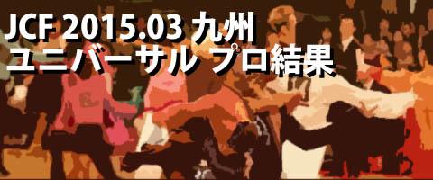 JCF 2015.03 九州ユニバーサルグランプリダンス選手権大会 プロ結果