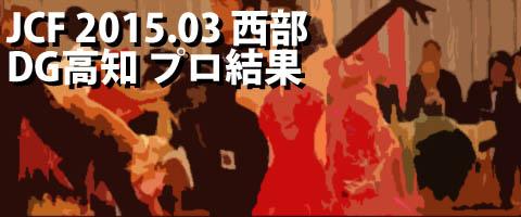 JCF 2015.03 西部 ダンシングギャラクシー高知 プロ結果