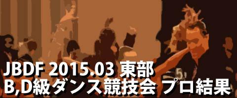 JBDF 2015.03 東部 B、D級ダンス競技会 プロ結果