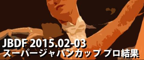 JBDF 2015.02-03 スーパージャパンカップ プロ結果