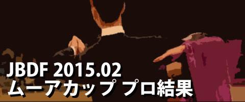 JBDF 2015.02 ムーアカップ プロ結果