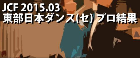 JCF 2015.03 東部日本ダンス選手権(セ・リーグ) プロ結果