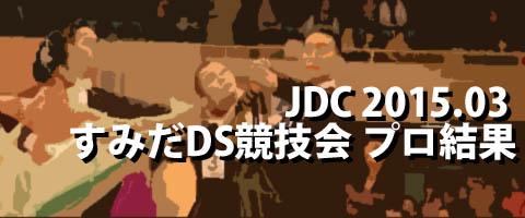 JDC 2015.03 すみだダンススポーツ競技会 プロ結果
