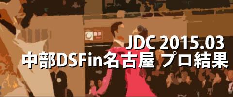 JDC 2015.03 中部ダンススポーツフェスティバルin名古屋 プロ結果