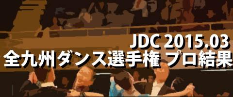 JDC 2015.03 全九州ダンス選手権大会 プロ結果