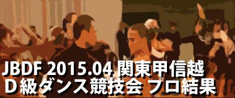 JBDF 2015.04 関東甲信越 D級ダンス競技会 プロ結果