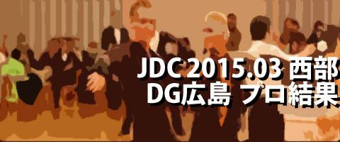 JDC 2015.03 西部 ダンシンググランプリ広島 プロ結果