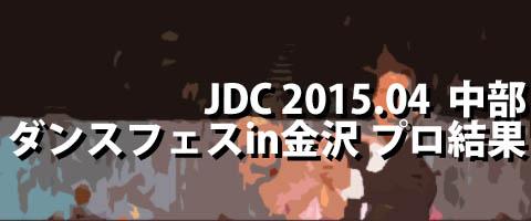JDC 2015.04 中部ダンスフェスティバルin金沢 プロ結果