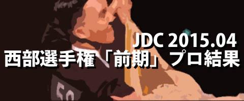JDC 2015.04 西部ダンス選手権『前期』 プロ結果