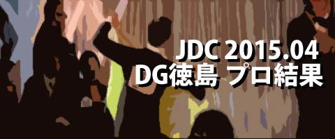 JDC 2015.04 ダンシンググランプリ徳島 プロ結果