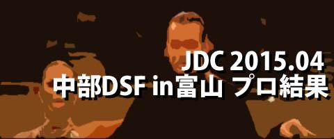 JDC 2015.04 中部DSフェスティバルin富山 プロ結果
