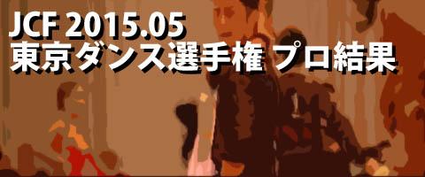 JCF 2015.05 東京ダンス選手権大会 プロ結果