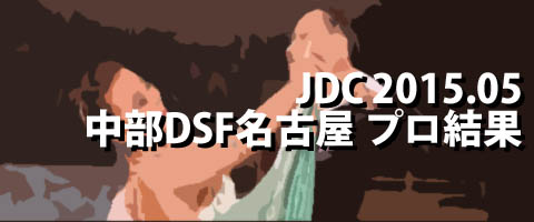 JDC 2015.05 中部ダンスフェスティバルin名古屋 プロ結果