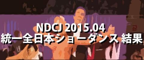 NDCJ 2015.04 統一全日本ショーダンス選手権大会 プロ結果