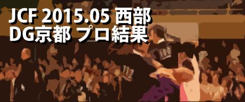 JCF 2015.05 ダンシングギャラクシー京都-Ⅱ プロ結果