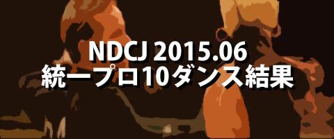 NDCJ 2015.06 統一全日本プロフェッショナル10ダンス選手権大会 結果