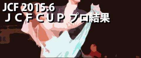 JCF 2015.06 JCFカップ日本オールスターダンス選手権 プロ結果