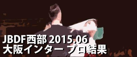 JBDF西部 2015.06 大阪インターナショナルダンス選手権大会 プロ結果