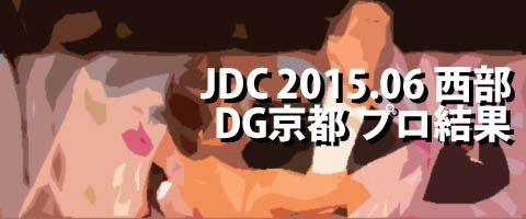 JDC 2015.06 西部 ダンシンググランプリ京都 プロ結果