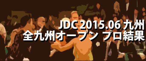JDC 2015.06 全九州オープンダンス競技大会 プロ結果
