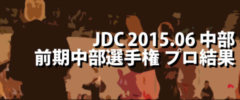 JDC 2015.06 前期中部日本ダンス選手権 プロ結果